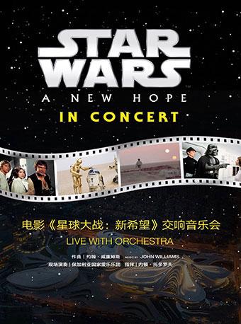 《星球大战新希望》长沙交响音乐会