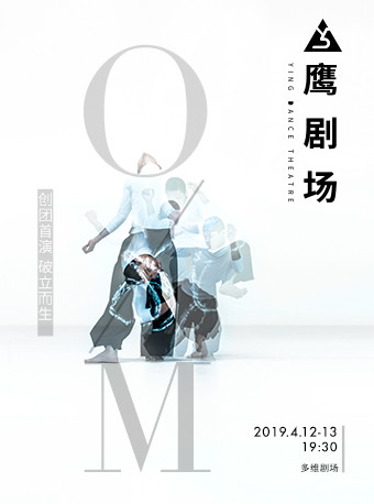 鹰剧场创团首演 双舞作《M》《O》北京站