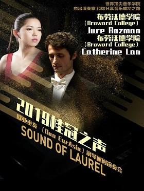 2019桂冠之声--欧亚重奏 (Duo EurAsia) 钢琴巡回演奏会-海南陵水站
