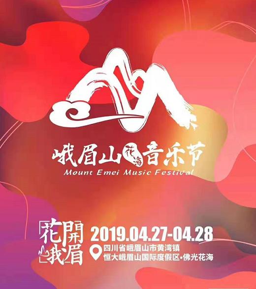 峨眉山花海音乐节
