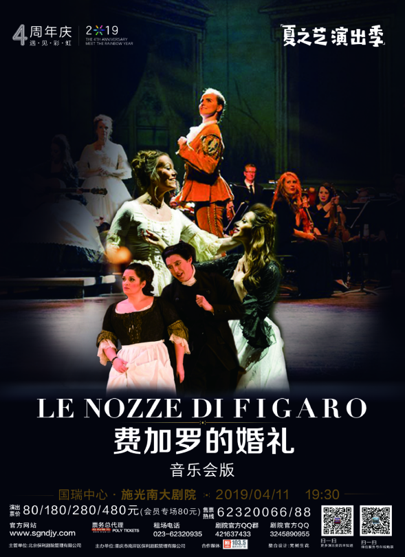 歌剧音乐会《费加罗的婚礼》重庆站