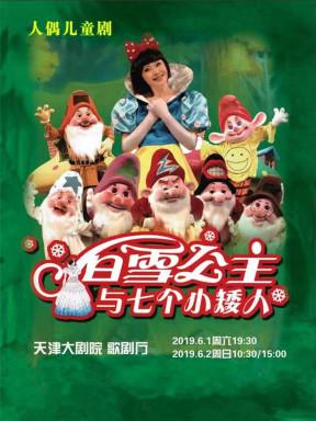 《白雪公主和七个小矮人》天津站