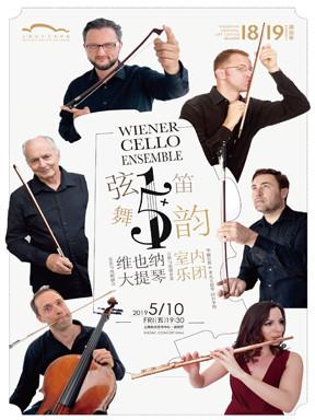 维也纳5+1大提琴室内乐团上海站