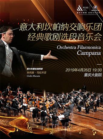 意大利坎帕纳交响乐团音乐会重庆站