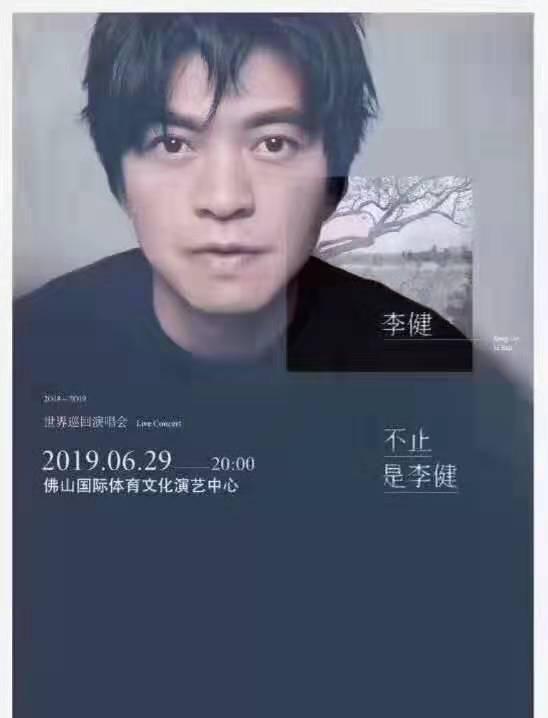 李健佛山演唱会