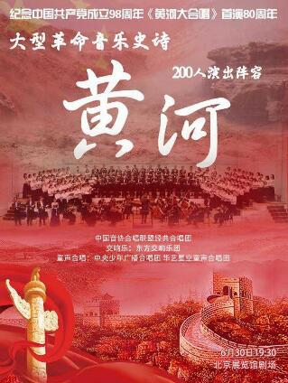 大型革命音乐史诗《黄河》北京站