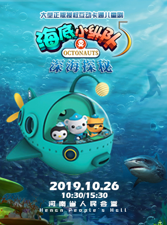 大型互动式冒险儿童剧《海底小纵队5之深海探秘》郑州站