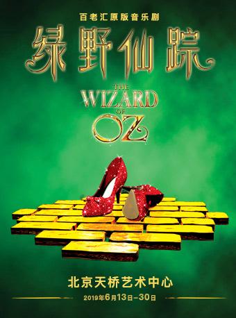 百老汇原版音乐剧《绿野仙踪》北京站