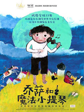 乔萨和魔法小提琴-世界绘本大师情境趣味音乐会北京站