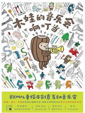 木娃的音乐会响叮当北京站