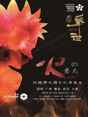 《尺八一声一世 火的意志巡回演奏会》―重庆站