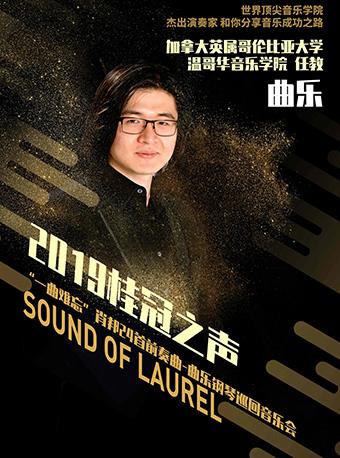 曲乐重庆钢琴音乐会