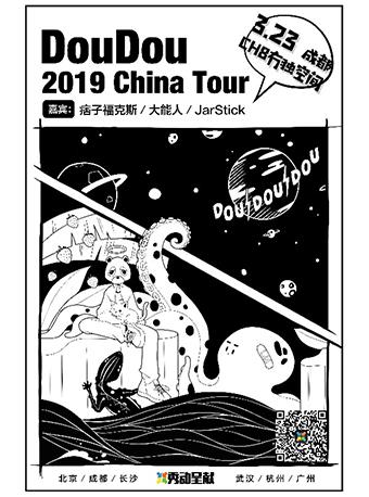 DouDou 2019 新专辑巡演 成都站