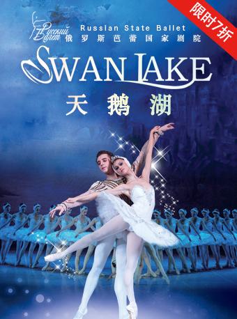 早鸟票7折•俄罗斯芭蕾国家剧院芭蕾舞剧《天鹅湖》