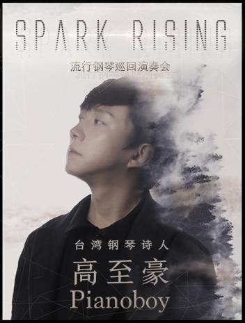 """""""台湾钢琴诗人""""Pianoboy高至豪流行钢琴南宁音乐会"""