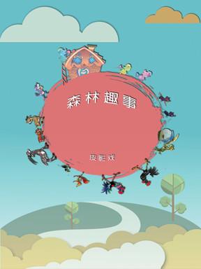 皮影剧《森林趣事》上海站