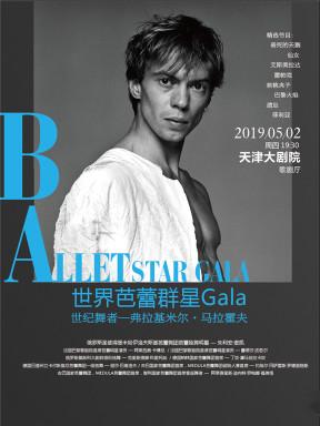 世界芭蕾群星Gala天津站