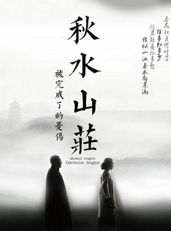 话剧《秋水山庄》杭州站