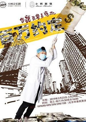 小柯音乐剧-你说我容易吗之《百万约定》北京站