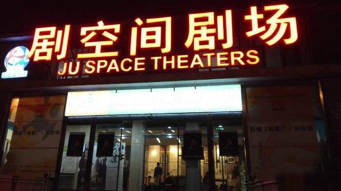 北京剧空间