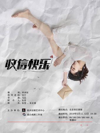 话剧《收信快乐》北京站