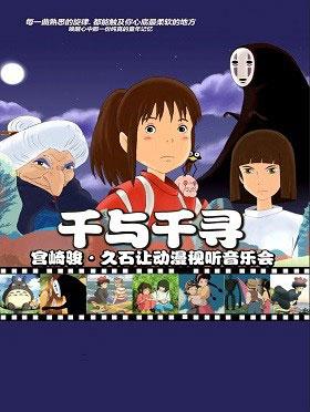 宫崎骏久石让动漫视听系列主题乌兰浩特音乐会