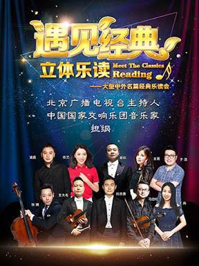 《遇见经典・立体乐读》致敬五四百年乐读会北京站