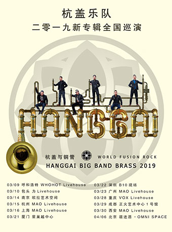 "杭盖乐队新专辑《Hanggai "" big band brass"" 》2019巡演 成都站"