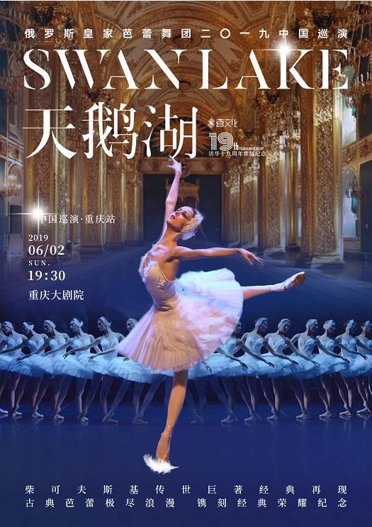 俄罗斯皇家芭蕾舞团《天鹅湖》2019中国巡演・重庆站