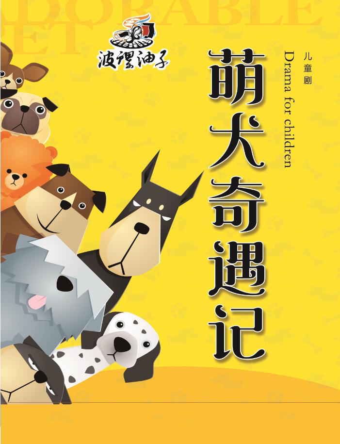儿童剧《萌犬奇遇记》潍坊站