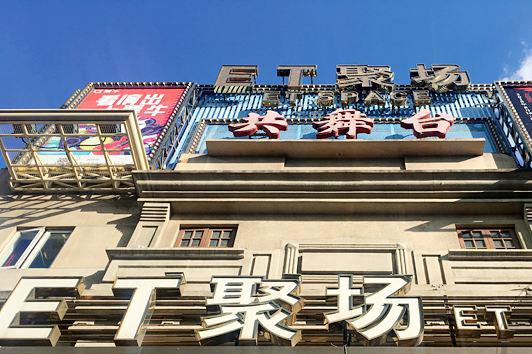 上海ET聚场(共舞台)