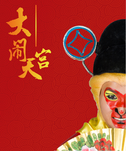 儿童神话剧《西游记之大闹天宫》郑州站