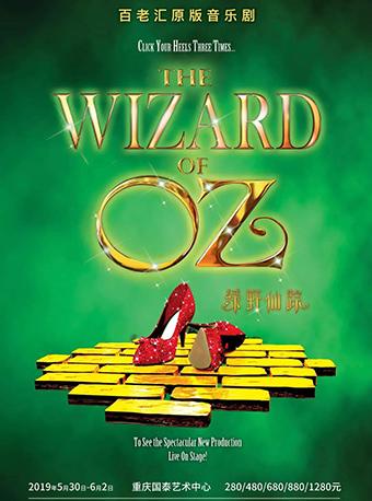 百老汇原版音乐剧《THE WIZARD OF OZ》绿野仙踪 重庆站