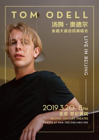 汤姆奥德尔北京演唱会