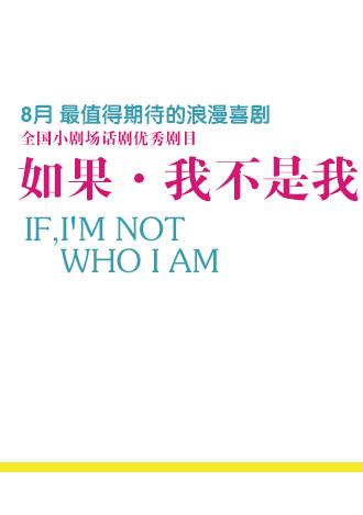 浪漫喜剧《如果,我不是我》石家庄站