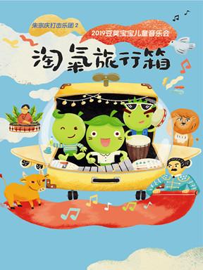 豆荚宝宝儿童音乐会广州站