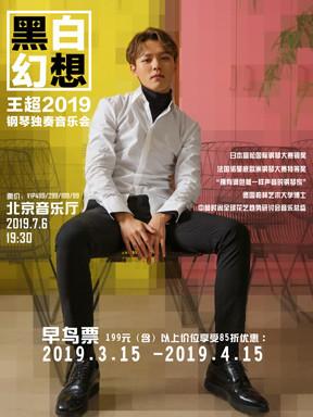 王超钢琴独奏音乐会北京站