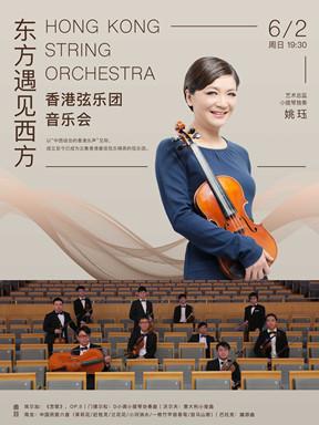 东方遇见西方―香港弦乐团音乐会武汉站