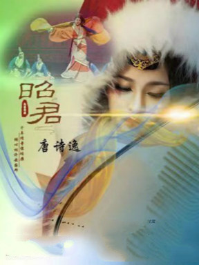 大型民族舞剧《昭君》深圳站