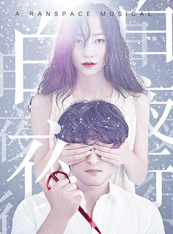 韩雪 刘令飞领衔主演音乐剧《白夜行》 长沙站
