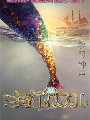 音乐剧《海的女儿黎明钟声》 重庆站