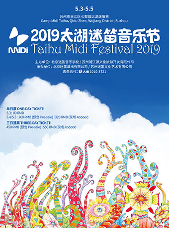 苏州太湖迷笛音乐节