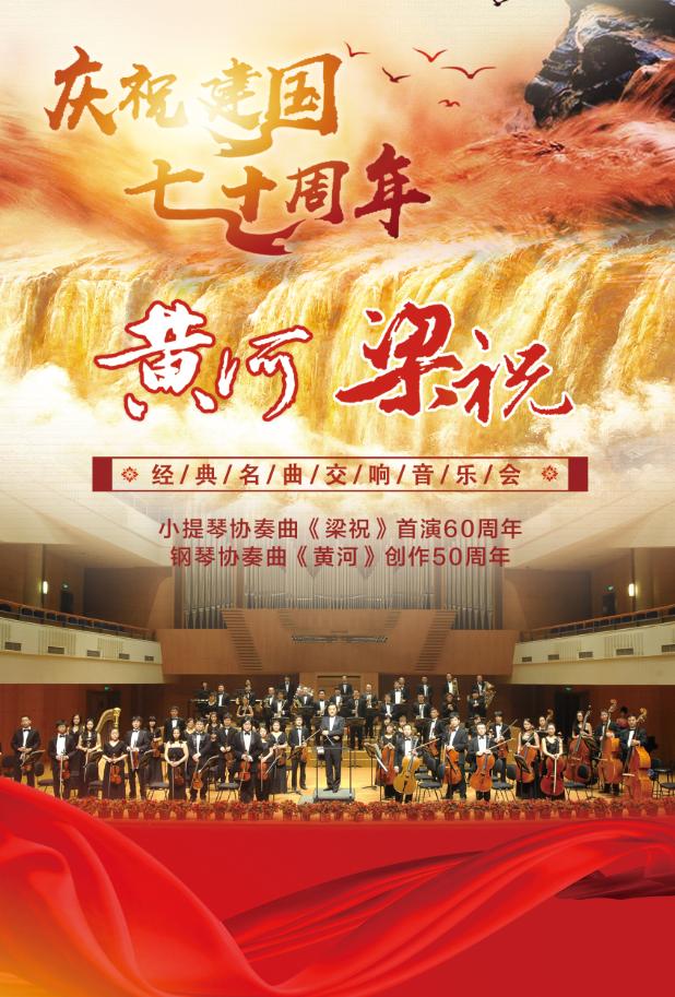 """""""梁祝&黄河""""经典名曲交响音乐会上海站"""