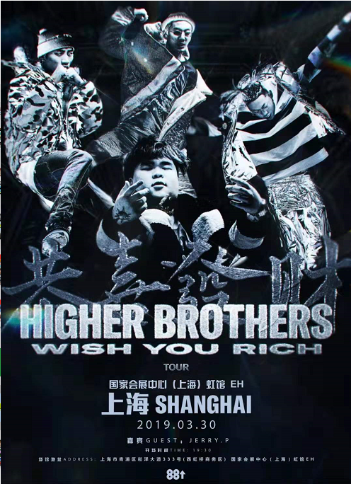 Higer Brothers 2019恭喜发财WISH YOU RICH巡演 上海站