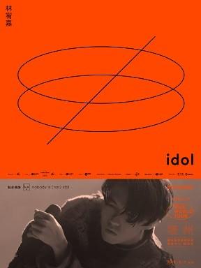 林宥嘉idol世界巡回演唱会福州站