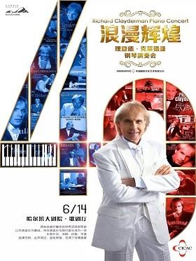 浪漫辉煌――理查德・克莱德曼钢琴音乐会-哈尔滨