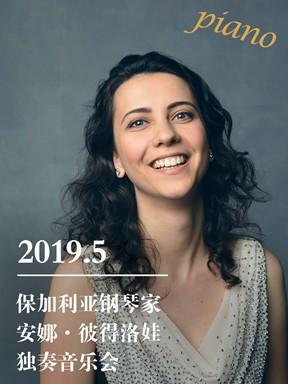 安娜彼得洛娃天津音乐会