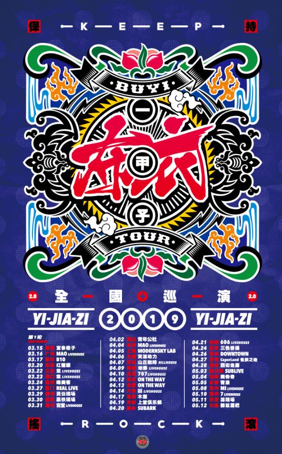 布衣乐队2019<一甲子>全国巡演安庆站