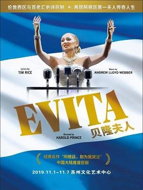 音乐剧史诗巨作《贝隆夫人》Evita苏州站