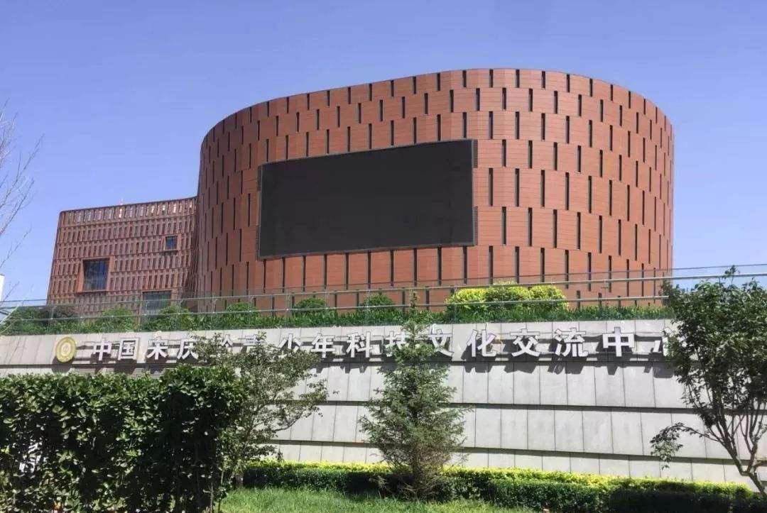 中国宋庆龄青少年科技文化交流中心